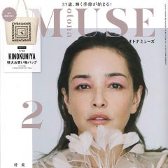 Muse_202001_omote