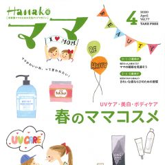 Hanako_202004_omote