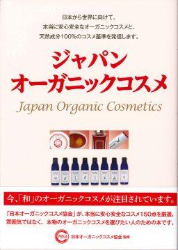 Japanorganic_2020_omote