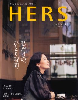 Hers_202005_omote