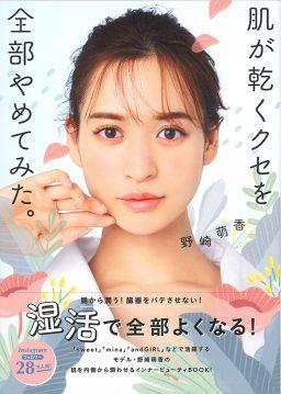 hadagakawaku_omote