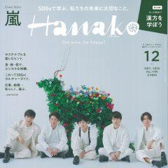 202012_Hanako_omote