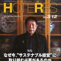 202103_週刊ホテレス_h1