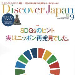 202108_DiscoverJapan_h1