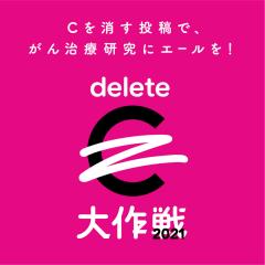deleteC大作戦2021