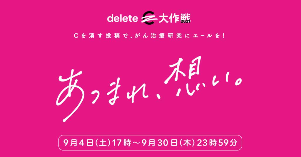 deleteC大作戦2021バナー